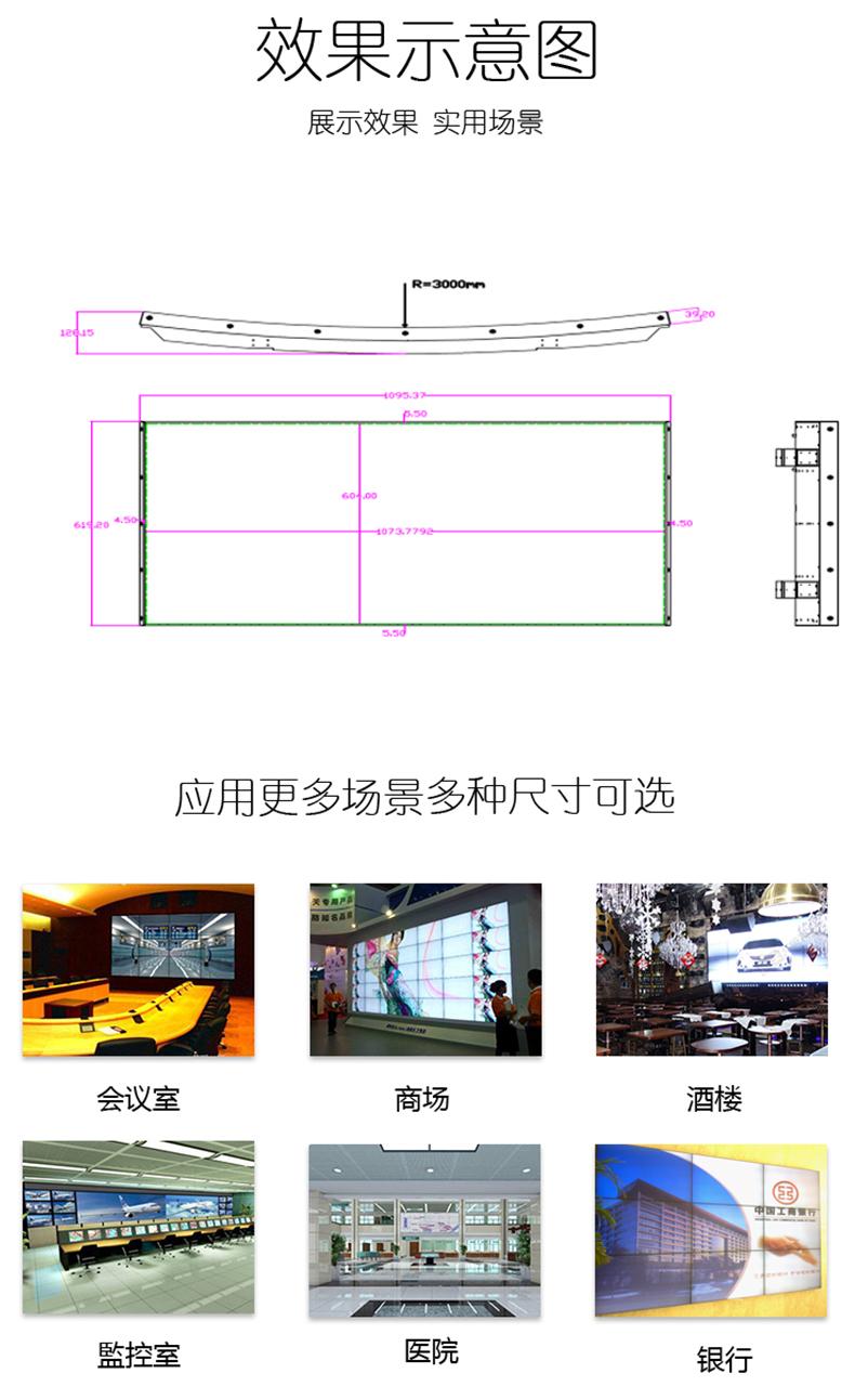 弧形液晶拼接屏效果示意图及应用场景图